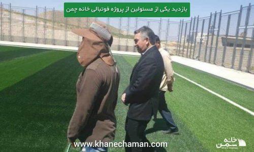 بازدید مسئولین از پروژه نصب چمن مصنوعی فوتبالی خانه چمن