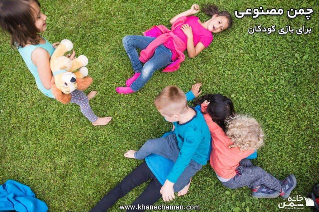 چمن مصنوعی برای محوطه بازی کودکان در حیاط