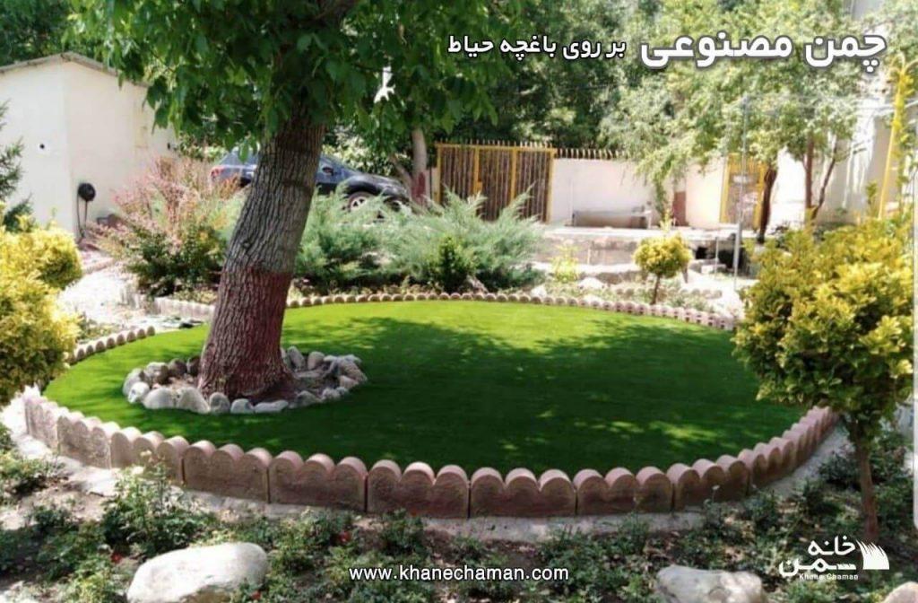 چمن مصنوعی بر روی باغچه حیاط