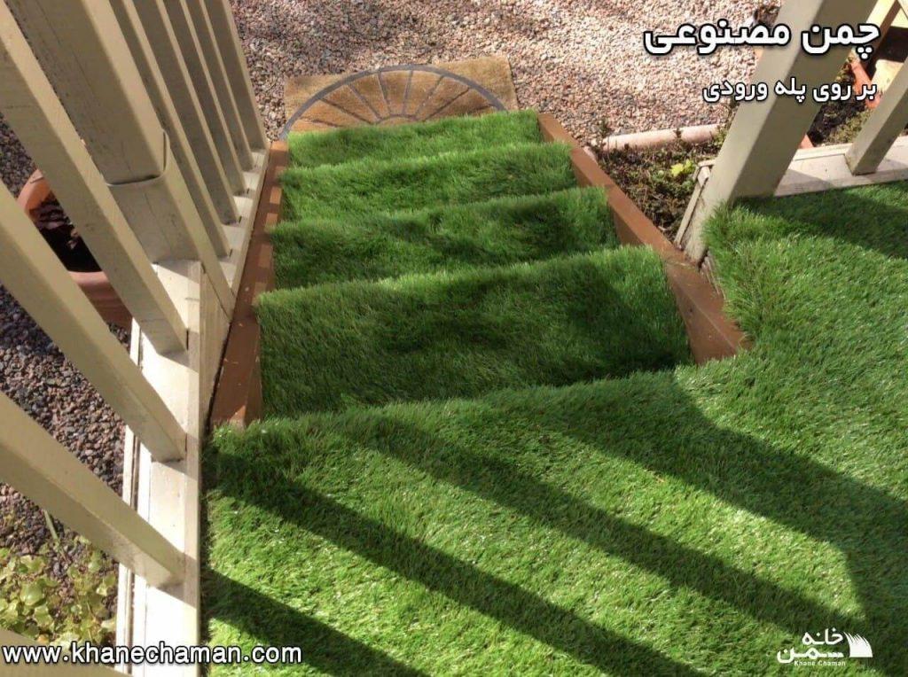 چمن مصنوعی روی پله حیاط