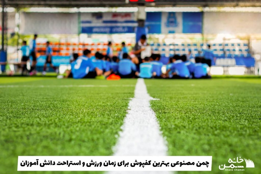 چمن مصنوعی برای زمین فوتبال مدرسه