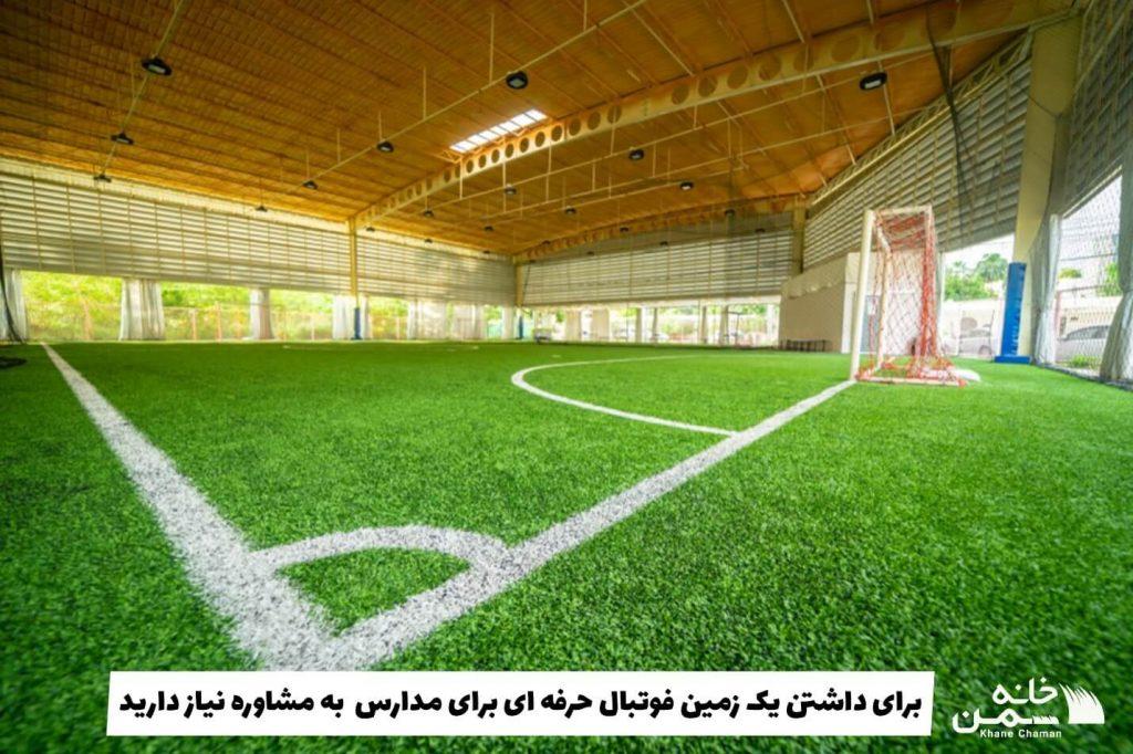 چمن مصنوعی برای زمین فوتبال مدارس