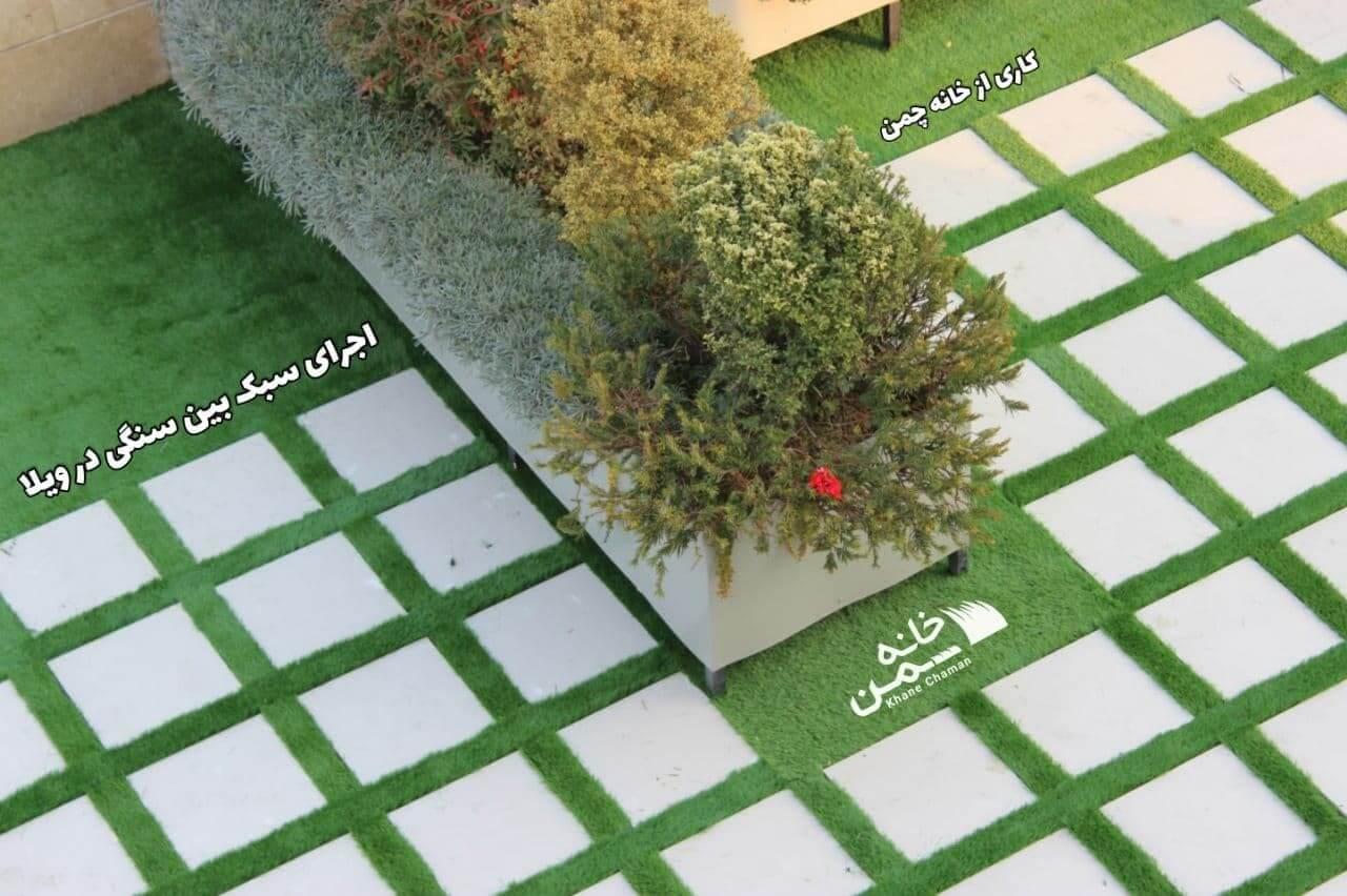 چمن مصنوعی بین سنگی برای حیاط